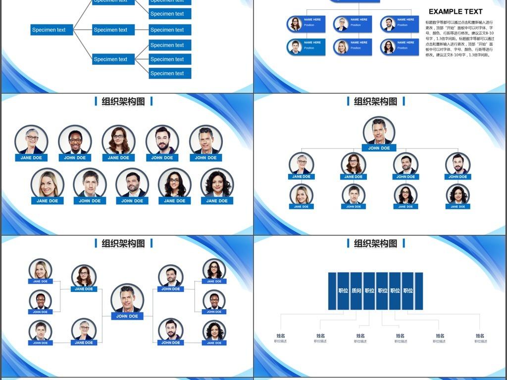 企业人事组织管理结构流程图ppt模板下载(13.61mb)