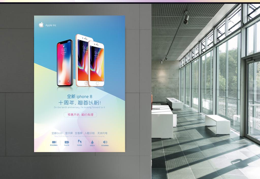苹果8海报展板宣传灯箱