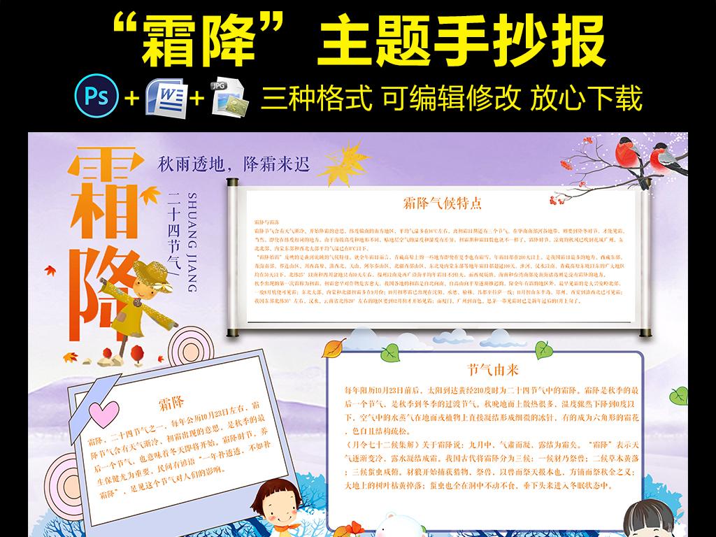 二十四节气之霜降手抄报电子小报图片素材 word doc模板下载 123.54