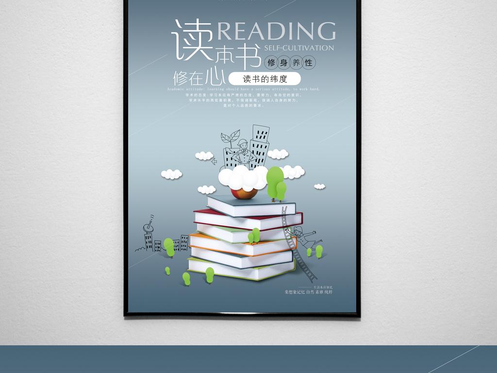 阅读图书馆校园海报