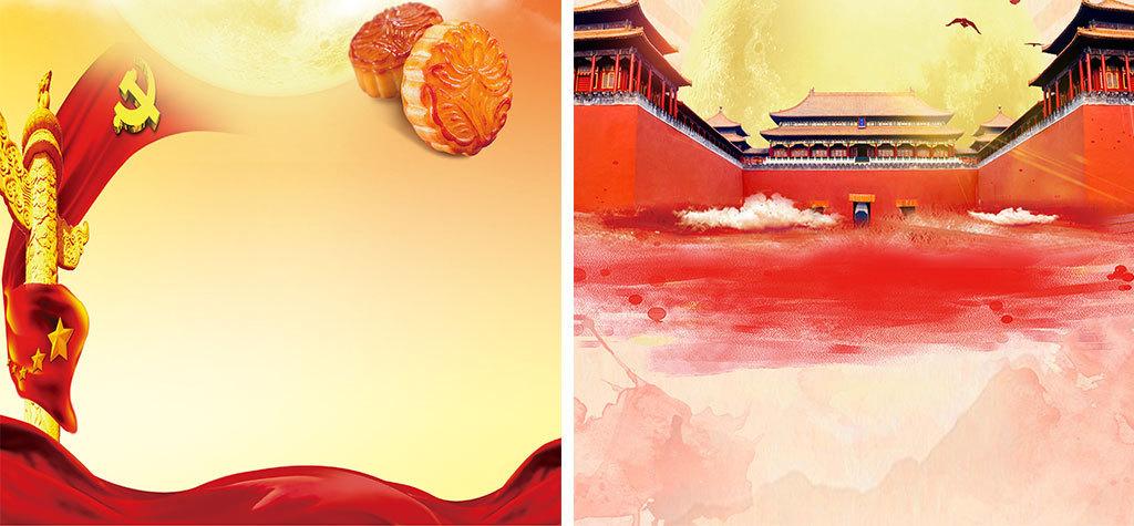 国庆中秋海报背景素材图片下载tif不分层素材 其他