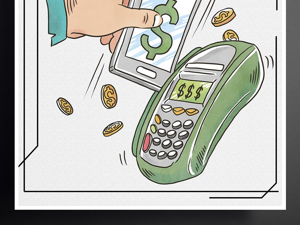理性消费切勿透支人生创意手绘银行海报