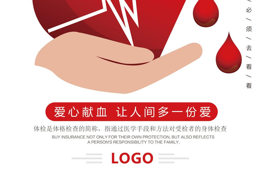 无偿献血公益海报