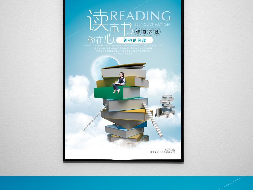 阅读图书馆海报