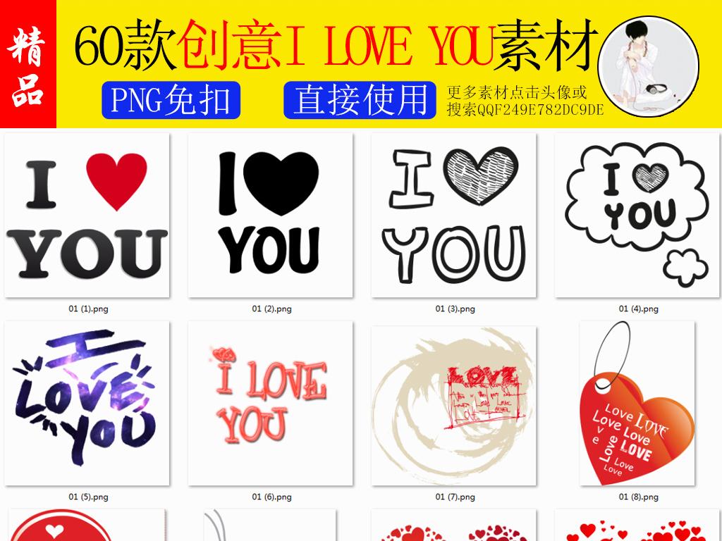 创意我爱你ILOVEYOU免扣素材图片下载png素材 英文字体