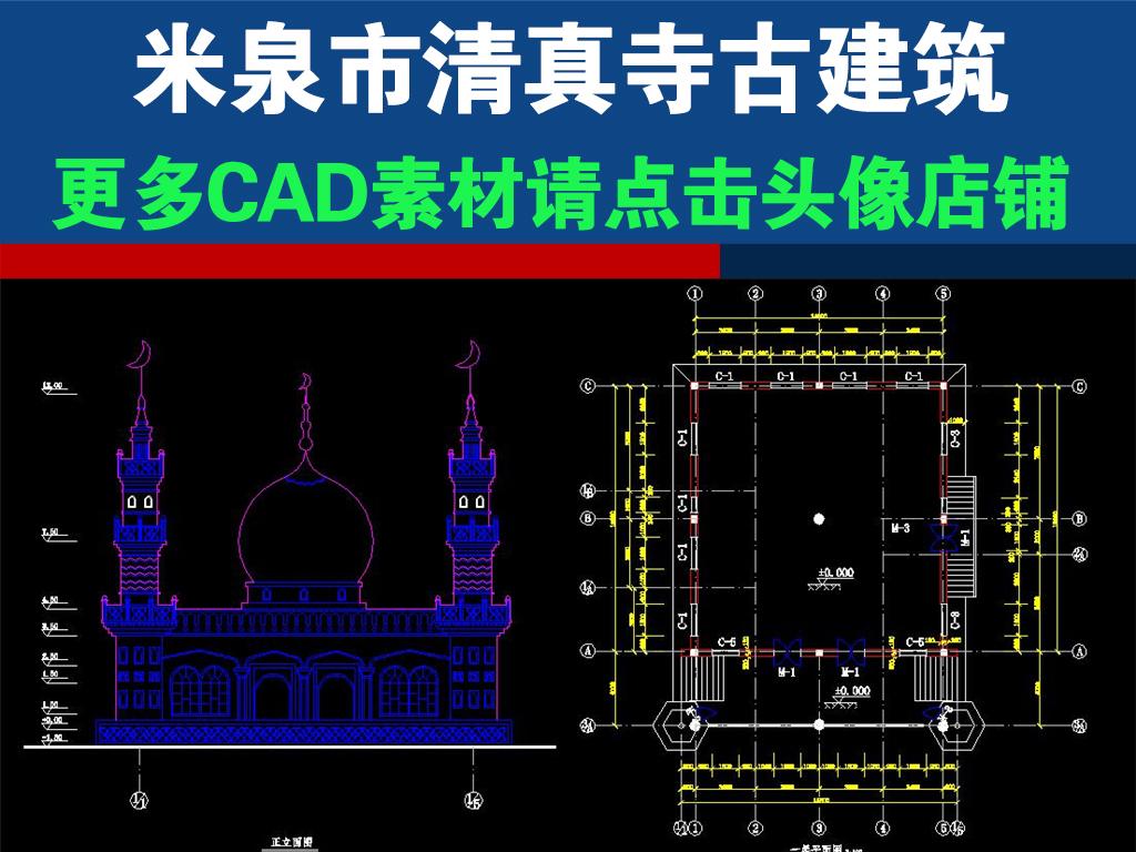 我图网提供独家原创米泉市清真寺古寺庙古建筑CAD施工图正版素材下载, 此素材为原创版权图片,图片,图片编号为17057054,作品体积为,是设计师mail31701943在2017-09-28 22:40:06上传, 素材尺寸/像素为-高清品质图片-分辨率为, 颜色模式为,所属CAD图纸分类,此原创格式素材图片已被下载0次,被收藏76次,作品模板源文件下载后可在本地用软件 AutoCAD 2007(.