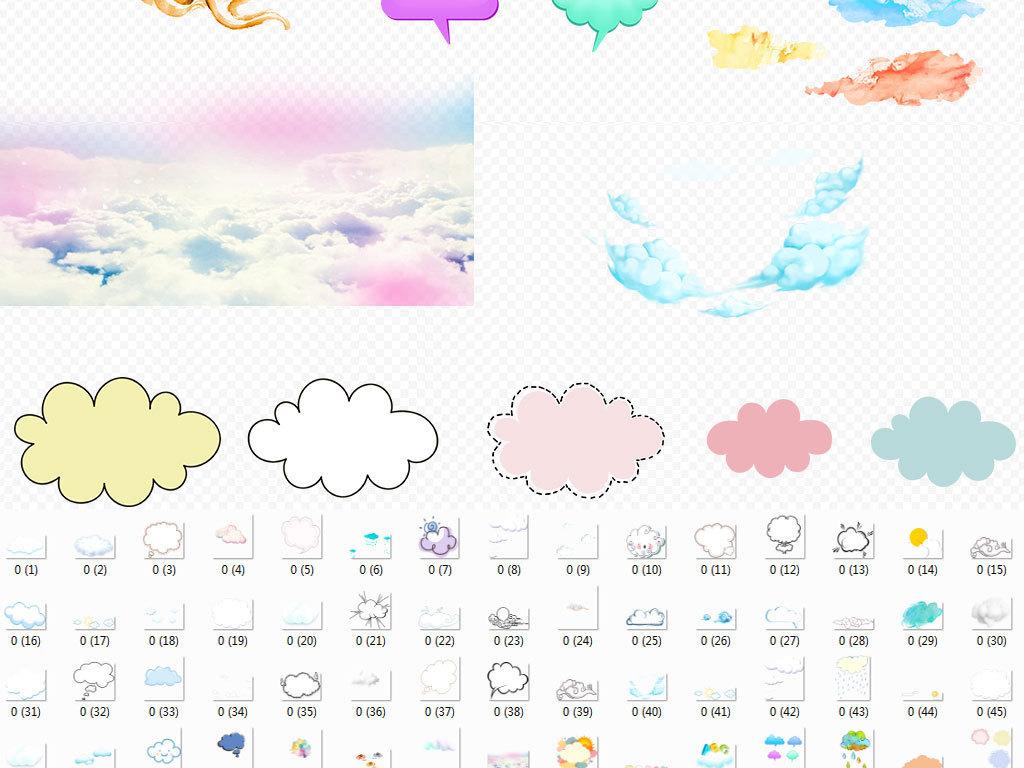 卡通彩色白云云朵云彩图片背景png元素