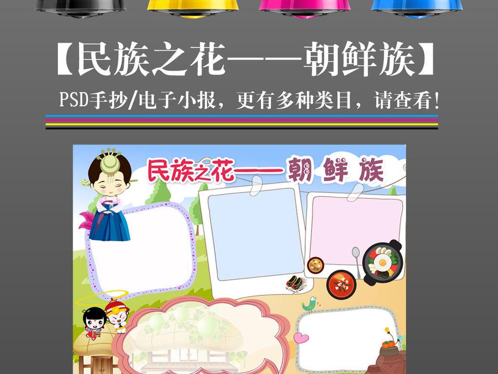 少数民族朝鲜族团结卡通风俗习俗手抄报小报边框图片