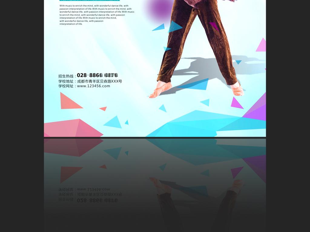 舞蹈培訓班招生海報設計