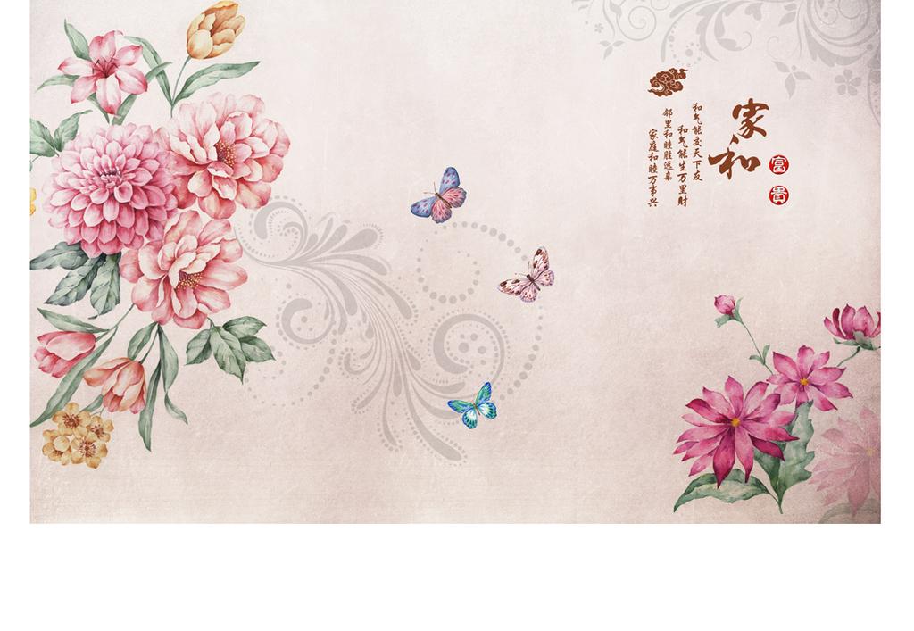唯美手绘水彩花卉欧式花纹家和富贵装饰画背景墙
