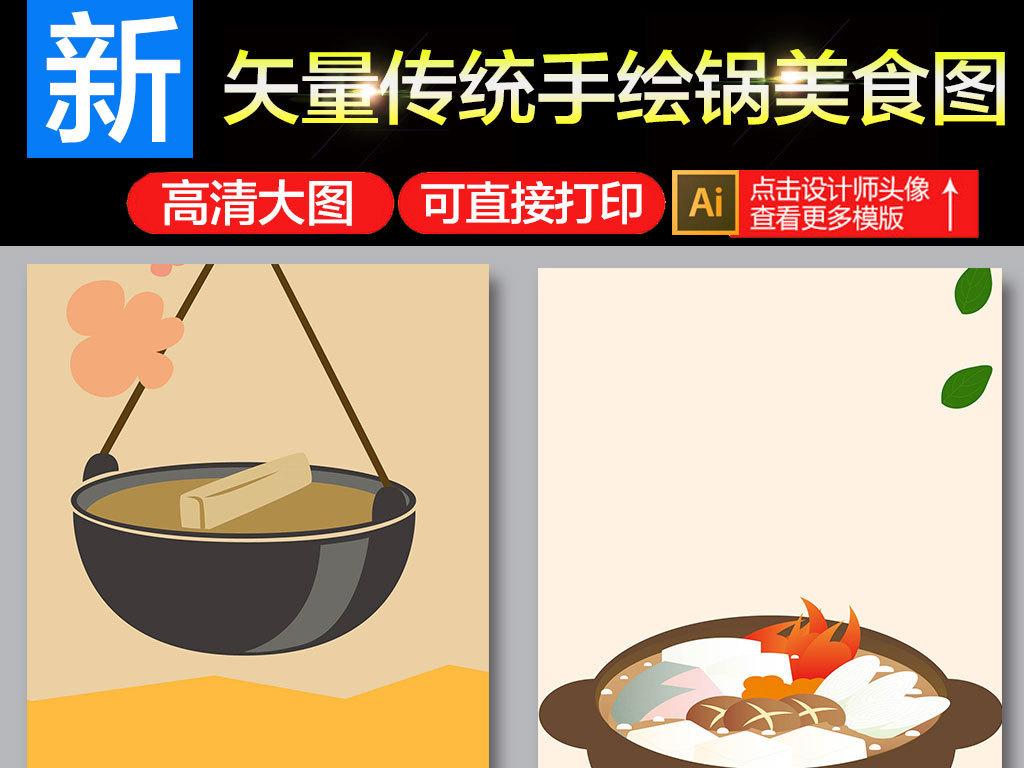 中华传统美食餐饮美食火锅开业促销活动海报