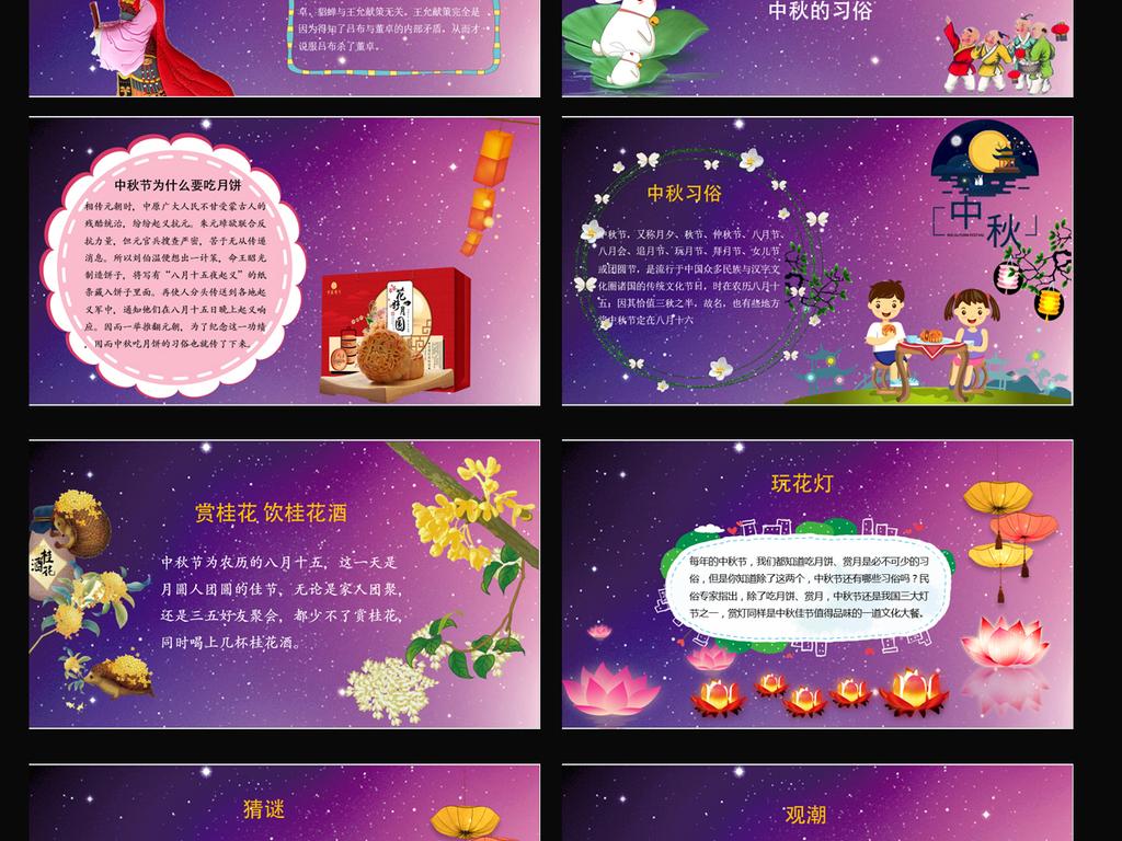 传统节日民俗中秋节介绍ppt模板月饼团圆图片