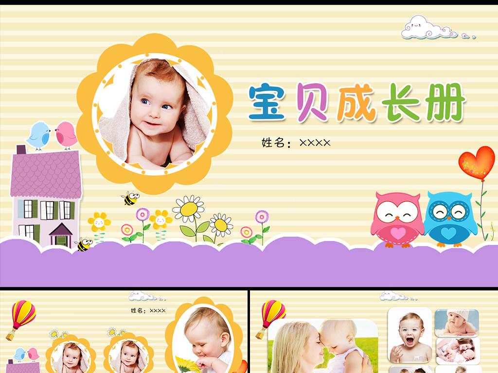 2017年卡通儿童成长册宝宝满月相册ppt模板图片