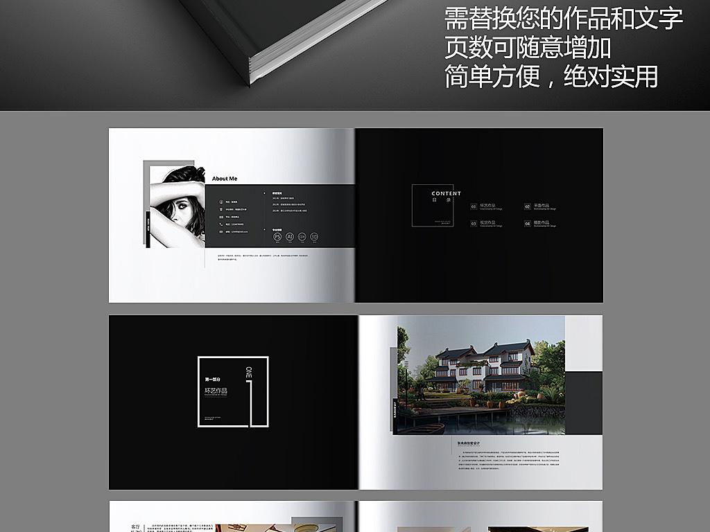 极简大气简洁毕业作品集画册设计psd模板图片