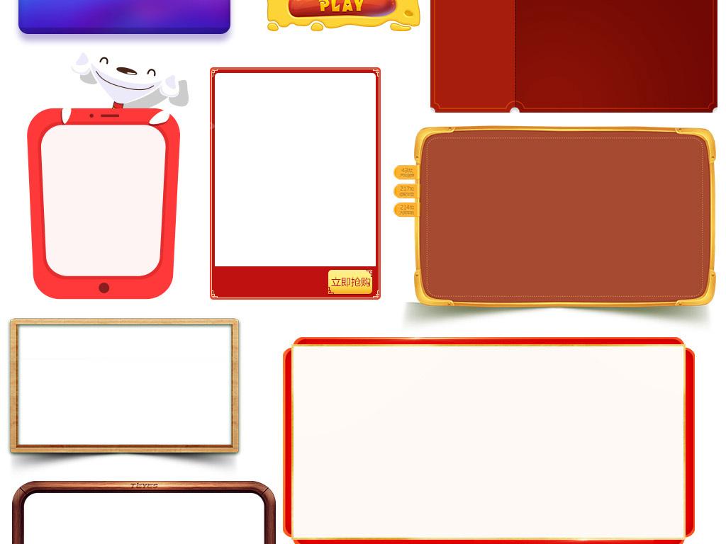 免抠元素 花纹边框 卡通手绘边框 > 多款正方形边框外框立体边框矩形
