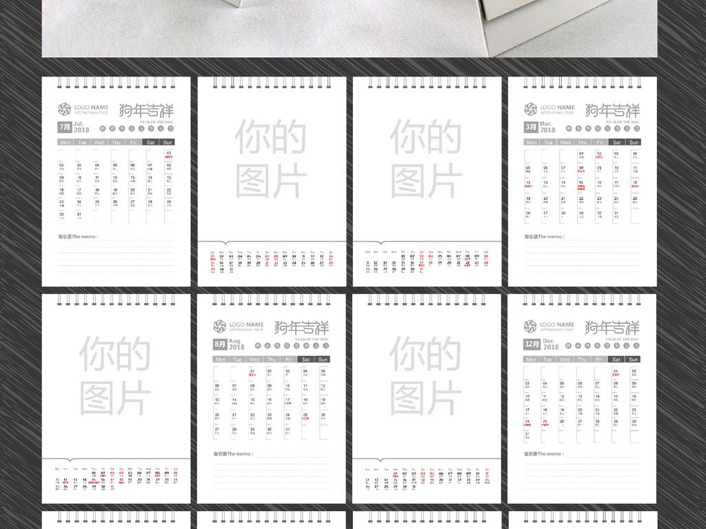 2018年狗年企业台历模板下载