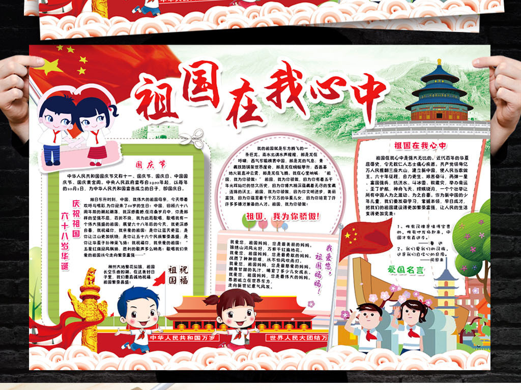 国庆节祖国在我心中小报爱国教育手抄小报素材图片