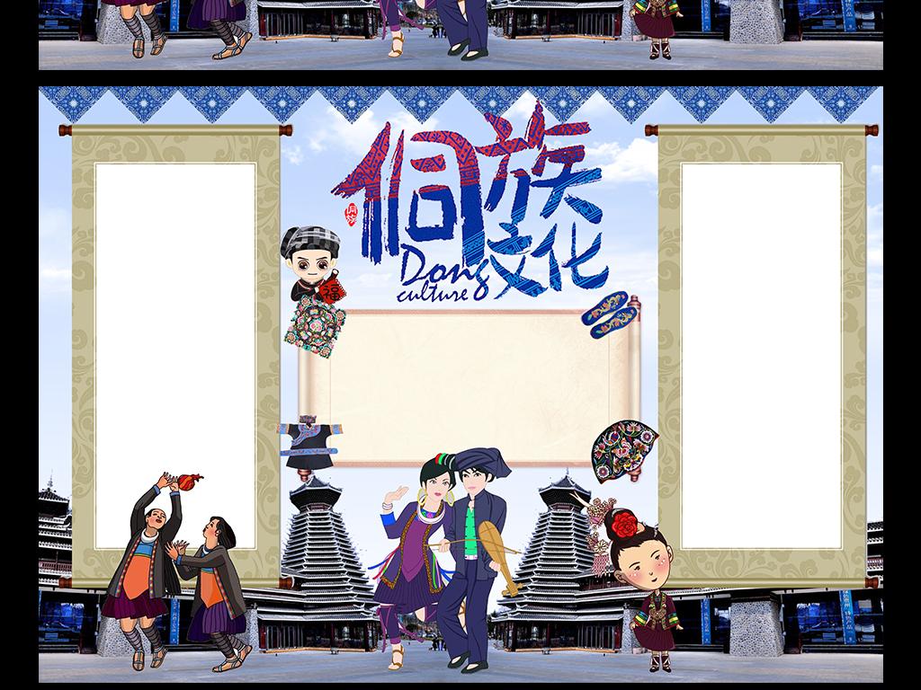 侗族人物简笔画