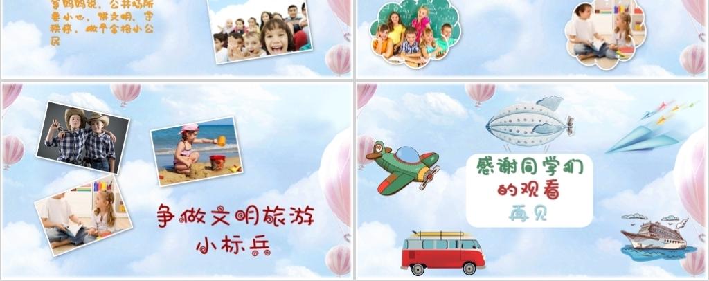 幼儿园儿童旅游成长记录假期出游相册ppt