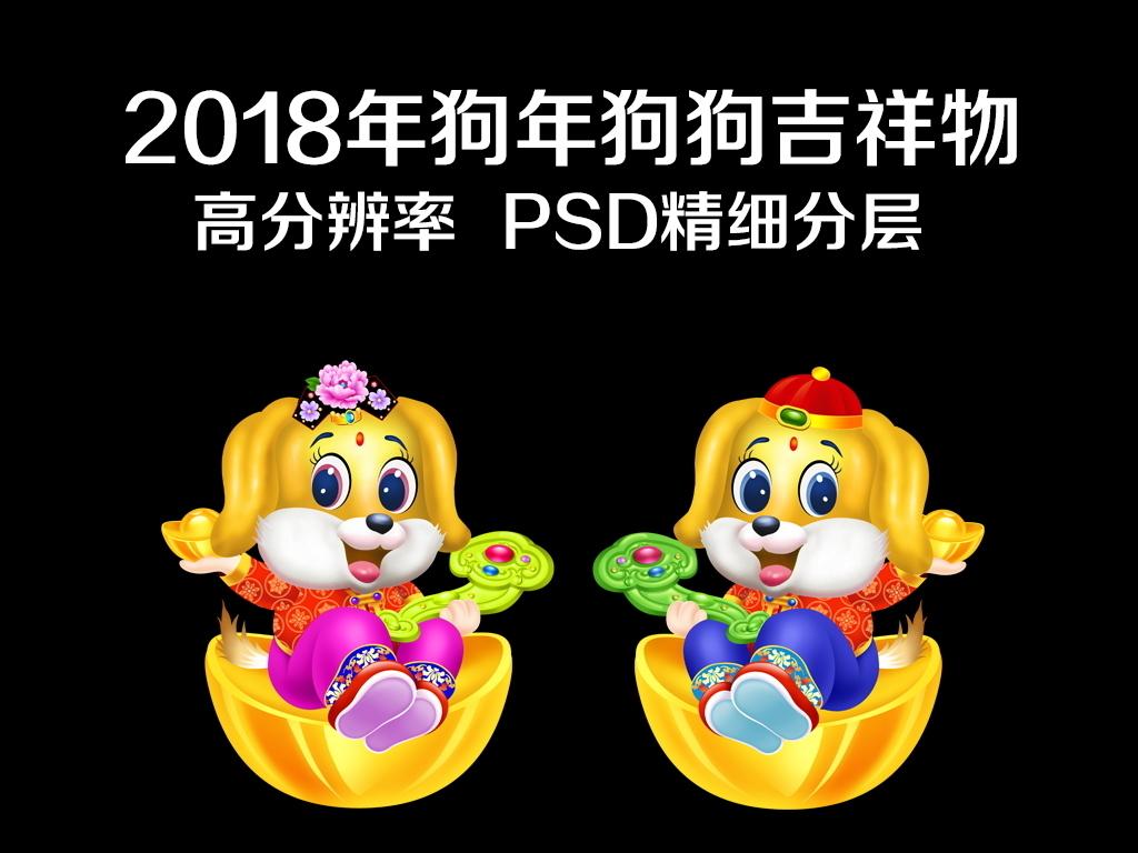 2018年狗年吉祥物