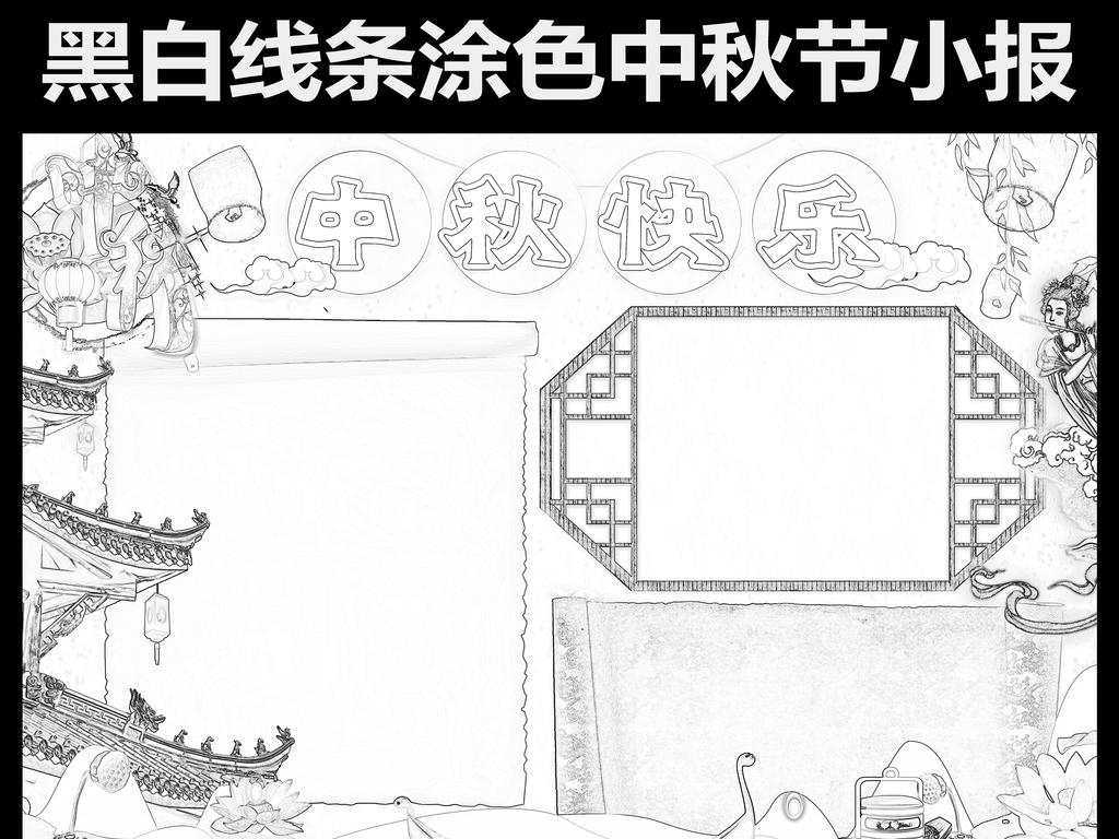 黑白线条涂色中秋节卡通手抄报小报边框素材