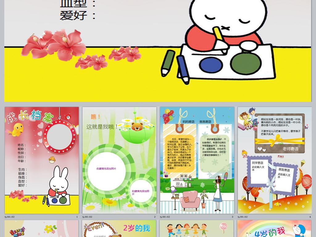 儿童幼儿成长档案ppt模板a4纸大小下载(103.60mb)_册