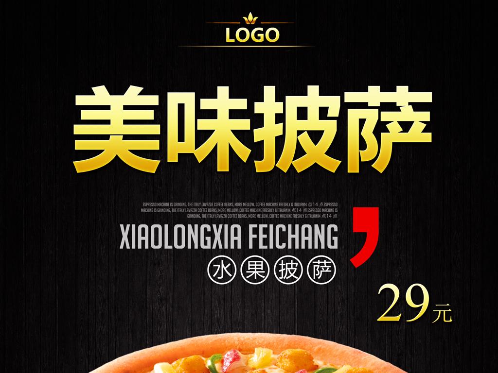 披萨美食必胜客快餐海报图片