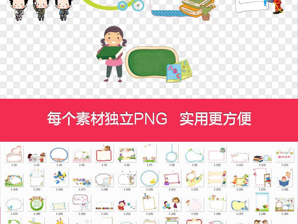 word小报边框素材免扣png图片 模板下载 31.43MB 卡通边框大全 背景图片