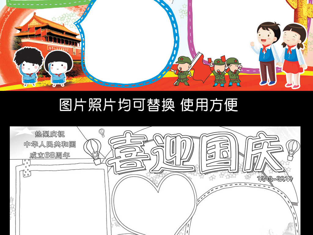 十一国庆节建国爱国中秋小报手抄报线稿模板