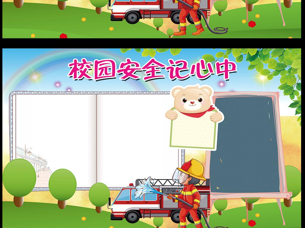校园安全小报秋季消防安全小报模板
