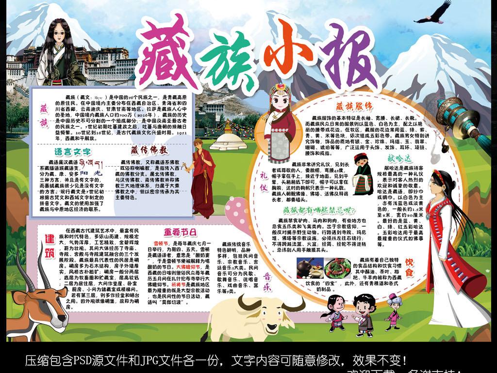 藏族小报圣地西藏城市家乡旅游地理手抄小报素材图片下载psd素材 其
