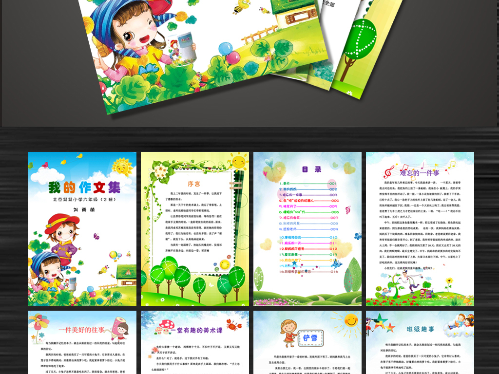 小学生作文集封面诗集画册可爱卡通信纸模板