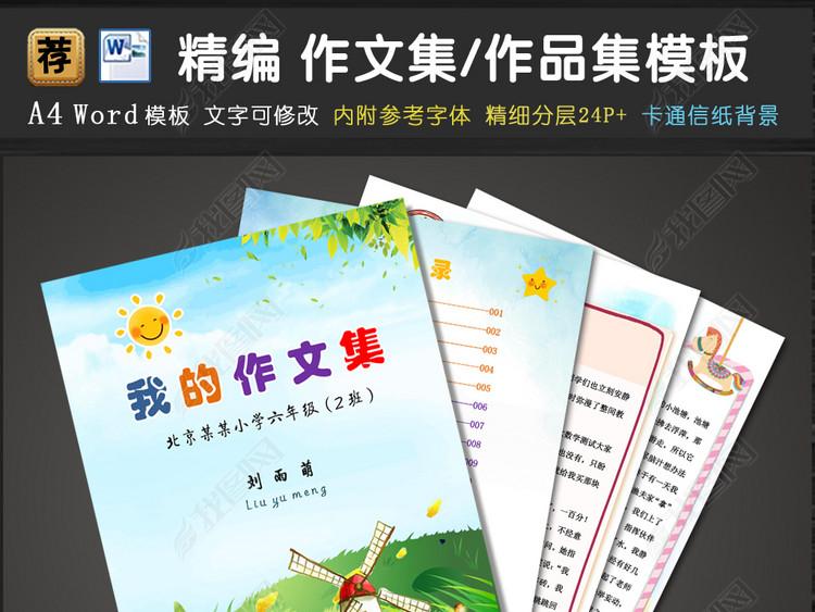 小学生作文集封面诗集画册卡通风景信纸模板