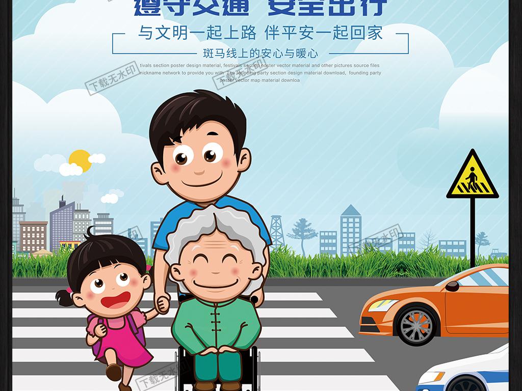礼让斑马线文明出行交通安全宣传海报展板