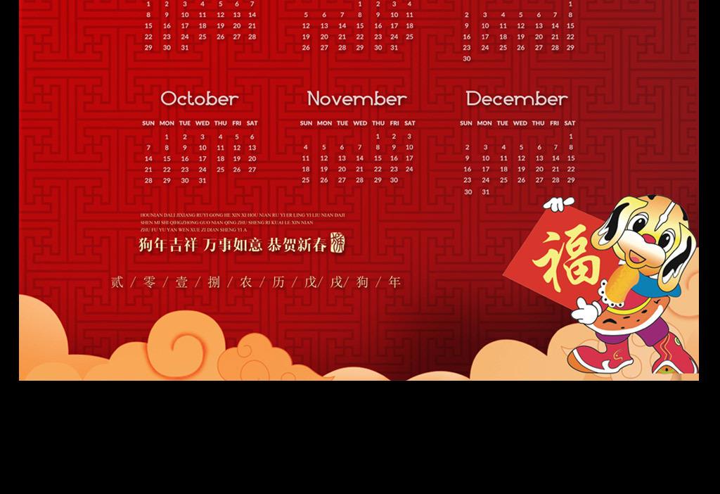 2018年喜庆新春愉快狗年吉祥年历图片