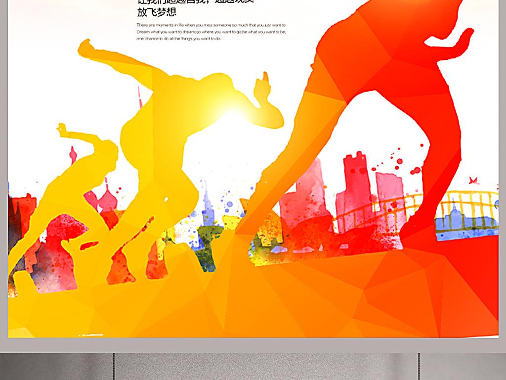 大气奔跑吧梦想在这里启航励志海报背景图片