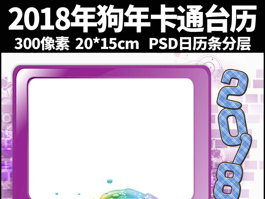 2018年狗年卡通儿童psd台历074