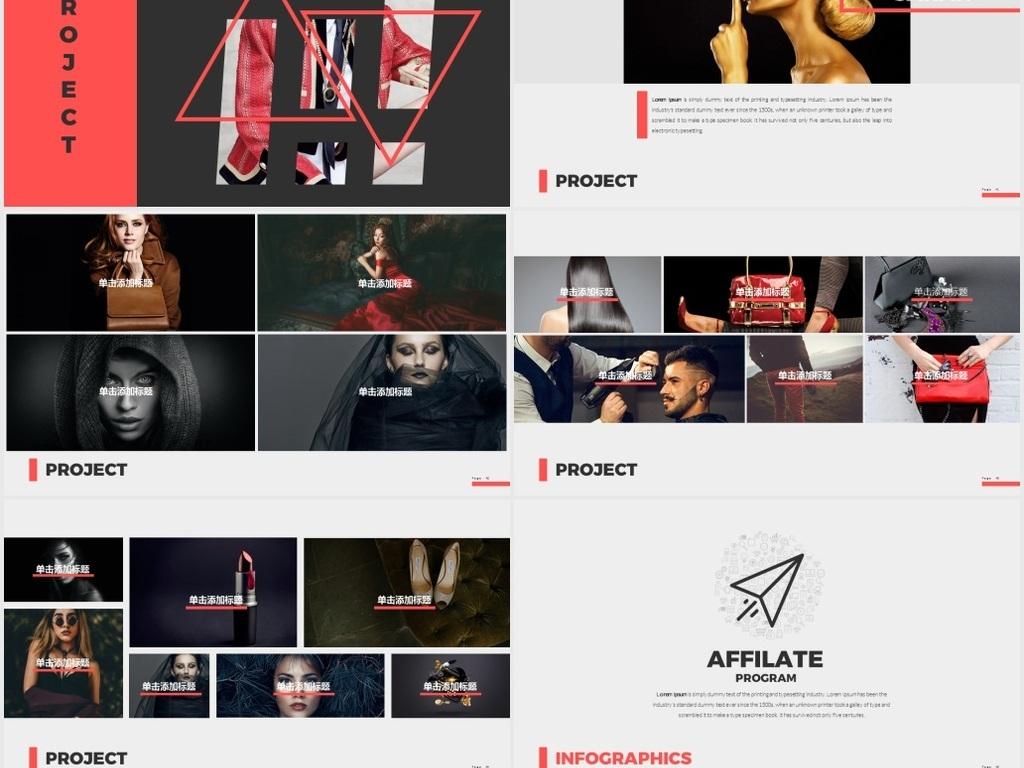 时尚潮流欧美杂志风品牌宣传策划时尚ppt图片