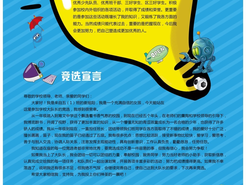 小学生投票竞选班干部宣传海报自我介绍模板图片