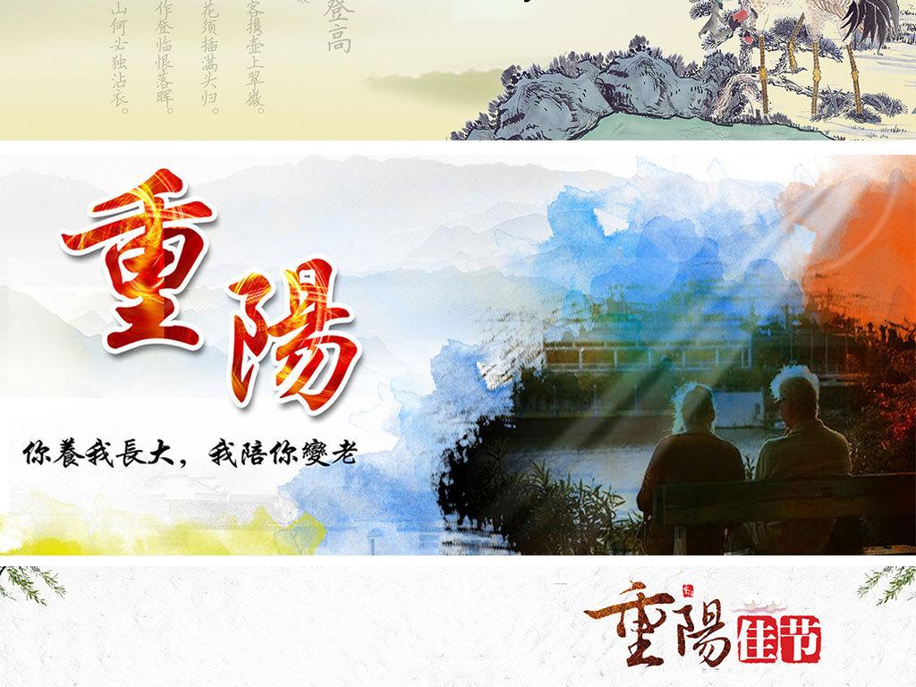淘宝重阳节敬老九月九促销海报首页轮播图图片下载tif不分层素材 其他
