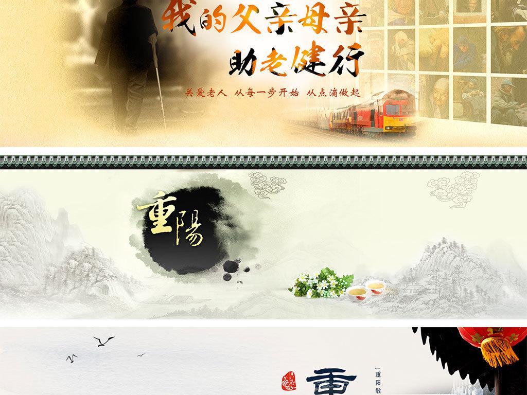 重阳节敬老九月九促销海报背景图图片素材 模板下载 5.27MB 其他大全