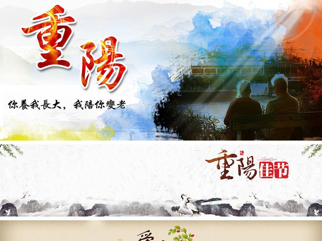 中国风传统重阳节banner促销背景图图片下载tif不分层素材 其他
