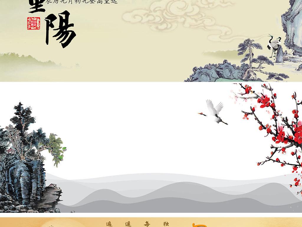 中国风传统节日重阳节轮播海报图