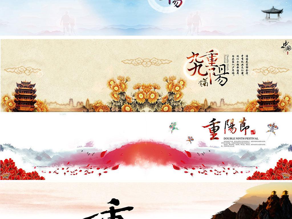 中国风传统节日重阳节banner背景图