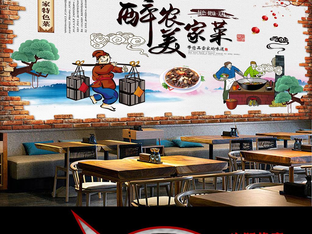 农家乐农家菜土菜馆餐厅饭店背景墙