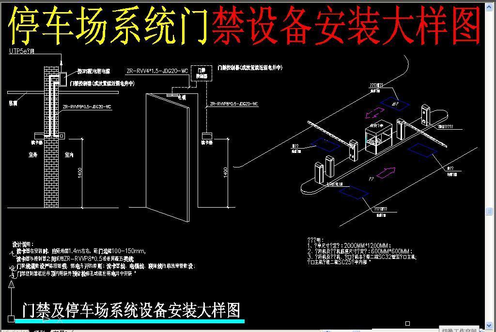 停车场系统门禁设备安装大样图平面设计图下载(图片mb