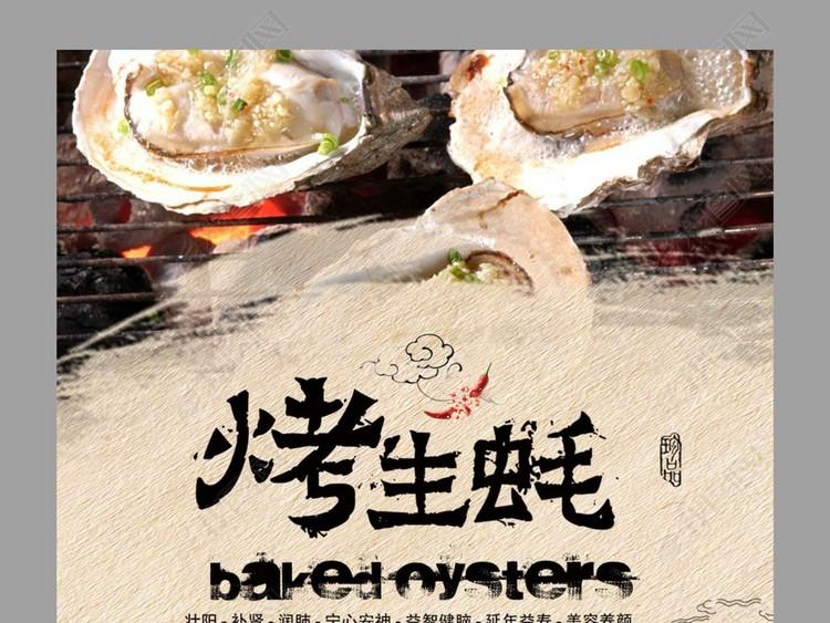 美味烧烤生蚝海报