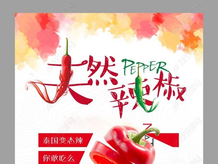 红色天然美味辣椒海报
