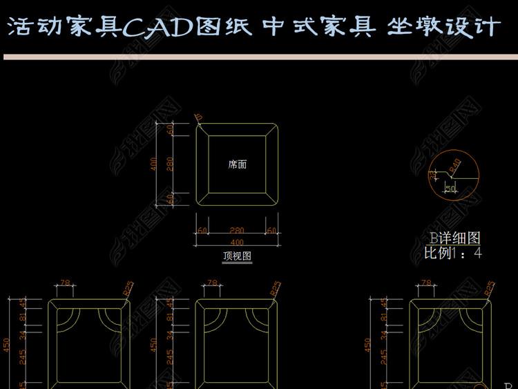 活动家具CAD图纸中式家具坐墩设计
