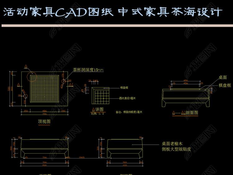 活动家具CAD图纸中式家具茶海设计